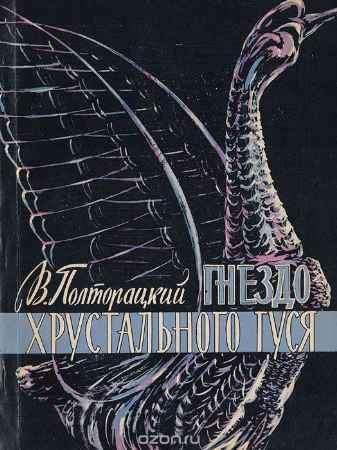 Купить В. Полторацкий Гнездо хрустального гуся