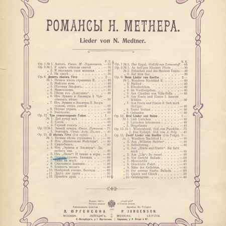 Купить Н. Метнер Романсы Н. Метнера