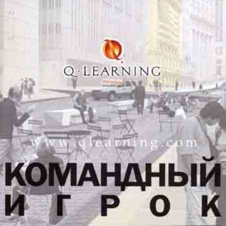 """Купить Лесли Гослинг Книга """"Командный игрок"""""""