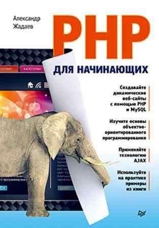 Купить PHP для начинающих