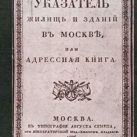 Купить Указатель жилищ и зданий в Москве, или адресная книга с планом