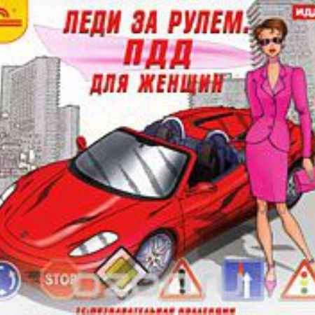 Купить Леди за рулем. ПДД для женщин
