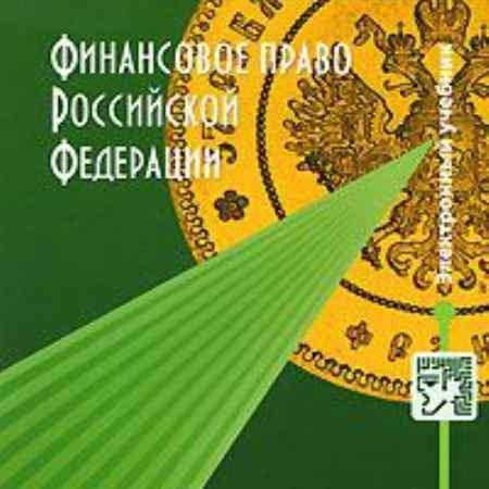 Купить Финансовое право Российской Федерации
