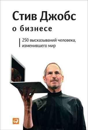"""Купить Стив Джобс Книга """"Стив Джобс о бизнесе: 250 высказываний человека, изменившего мир"""""""