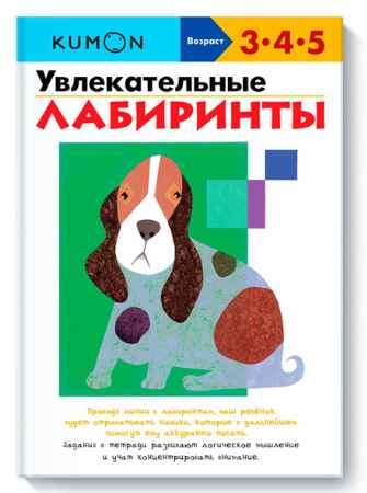 """Купить KUMON Книга """"Увлекательные лабиринты. Рабочая тетрадь KUMON"""" (от 3 до 5 лет)"""