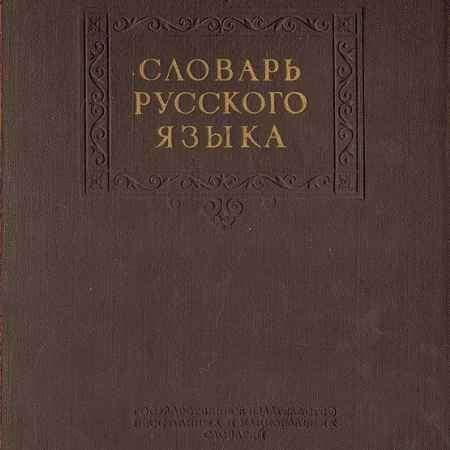 Купить Словарь русского языка