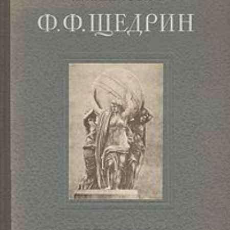 Купить А. Каганович Ф. Ф. Щедрин