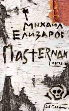 """Купить Михаил Елизаров Книга """"Pasternak"""""""