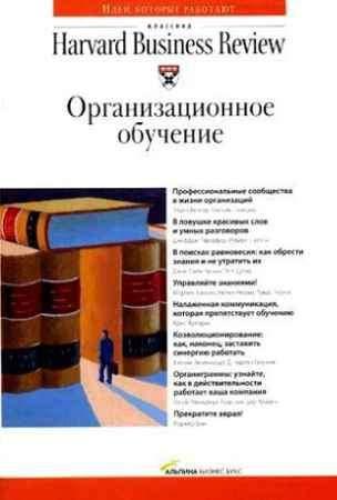 """Купить Книга """"Организационное обучение"""""""