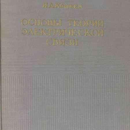 Купить И. А. Кощеев Основы теории электрической связи. Часть 3. Нелинейные системы
