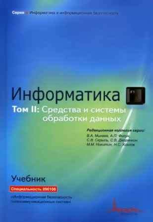 Купить КНИЖНЫЙ СТОК: Информатика. Том 2. Средства и системы обработки данных (2-е издание)