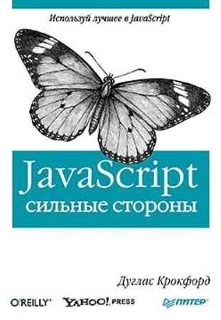 Купить JavaScript: сильные стороны