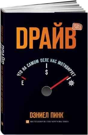 """Купить Дэниел Пинк Книга """"Драйв: Что на самом деле нас мотивирует"""""""
