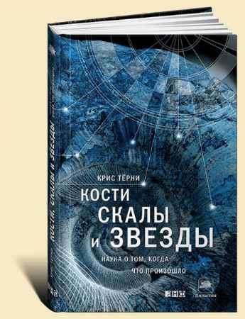 """Купить Крис Тёрни Книга """"Кости, скалы и звезды. Наука о том, когда что произошло"""""""