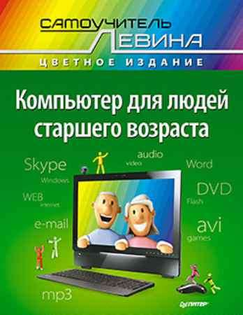 Купить Компьютер для людей старшего возраста. Cамоучитель Левина в цвете