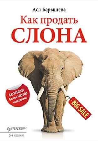 Купить Как продать слона. 5-е изд.