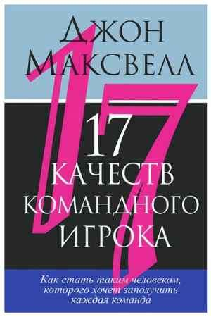 """Купить Джон Максвелл Книга """"17 качеств командного игрока"""""""