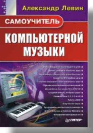 Купить Самоучитель компьютерной музыки