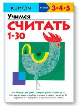 """Купить KUMON Книга """"Учимся считать от 1 до 30. Рабочая тетрадь KUMON"""" (от 3 до 5 лет)"""