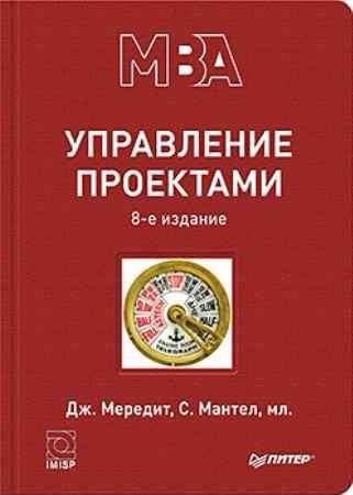 Купить Управление проектами. 8-е изд.