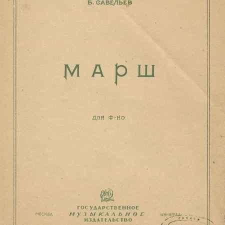 Купить Б. Савельев Марш