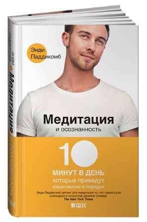 """Купить Энди Паддикомб Книга """"Медитация и осознанность: 10 минут в день, которые приведут ваши мысли в порядок"""" (твердый переплет)"""