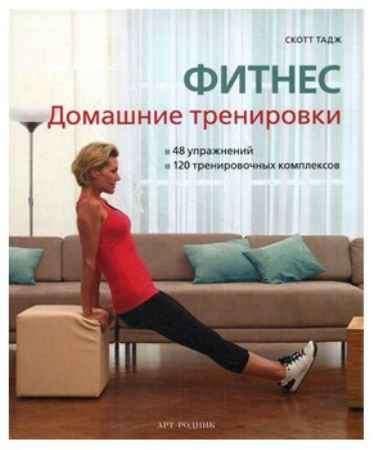 """Купить Скотт Тадж Книга """"Фитнес. Домашние тренировки"""""""