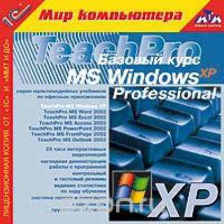 Купить TeachPro MS Windows XP. Базовый курс