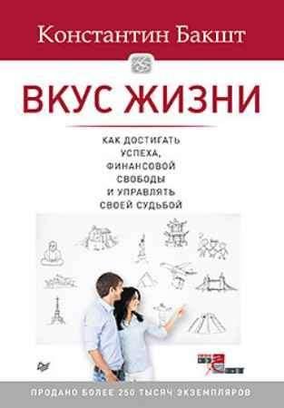 Купить Вкус жизни: как достигать успеха, финансовой свободы и управлять своей судьбой. 2-е изд.