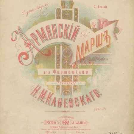 Купить Н. М. Каневский Армянский марш