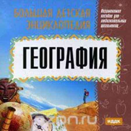 Купить Большая детская энциклопедия. География