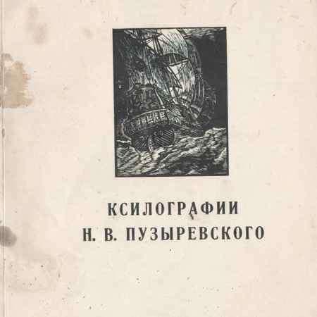 Купить В. Пенгерот Ксилографии Н. В. Пузыревского