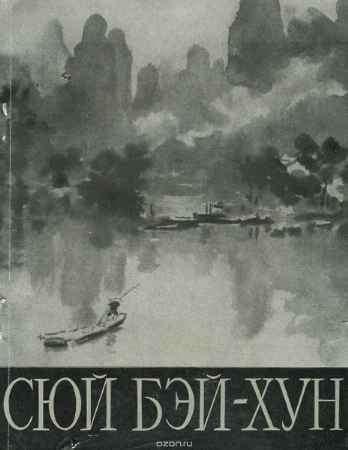 Купить Л. Левина Сюй Бэй-хун