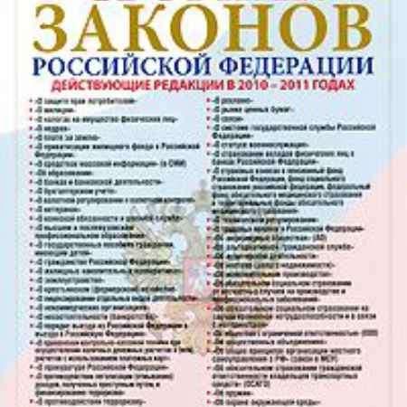 Купить Сборник законов Российской Федерации. Действующие редакции в 2010–2011 годах