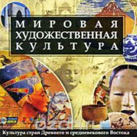 Купить Мировая художественная культура: Культура стран Древнего и средневекового Востока