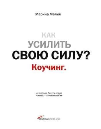 """Купить Марина Мелия Книга """"Как усилить свою силу? Коучинг"""" (мягкая обложка)"""