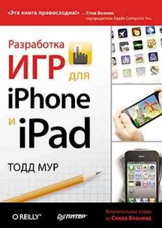 Купить Разработка игр для iPhone и iPad