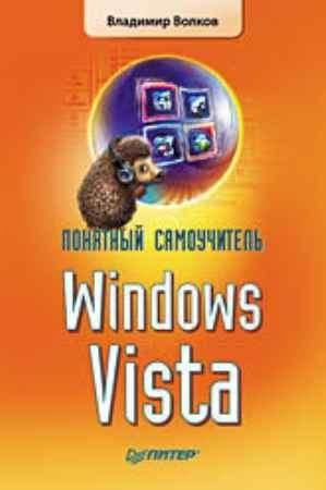 Купить Понятный самоучитель Windows Vista