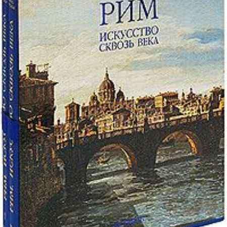 Купить Рим. Искусство сквозь века (подарочный комплект из 2 книг)
