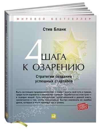 """Купить Стив Бланк Книга """"Четыре шага к озарению. Стратегии создания успешных стартапов"""" (твердый переплет)"""