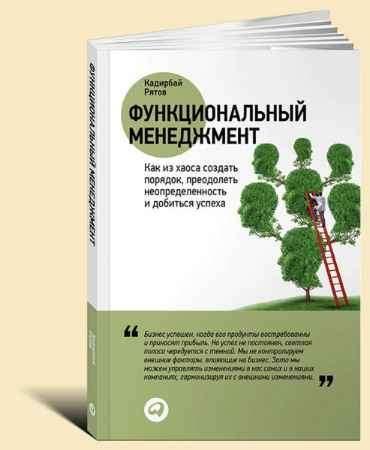 """Купить Кадирбай Рятов Книга """"Функциональный менеджмент: Как из хаоса создать порядок, преодолеть неопределенность и добиться успеха"""""""