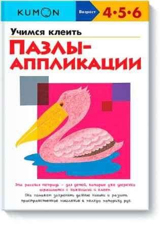 """Купить KUMON Книга """"Учимся клеить. Пазлы-аппликации. Рабочая тетрадь KUMON"""" (от 4 до 6 лет)"""