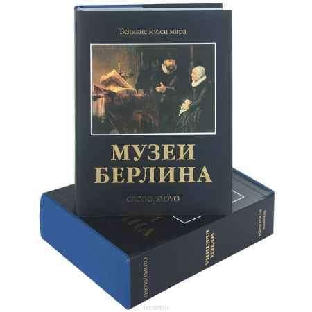 Купить Колин Эйслер Музеи Берлина (подарочное издание)