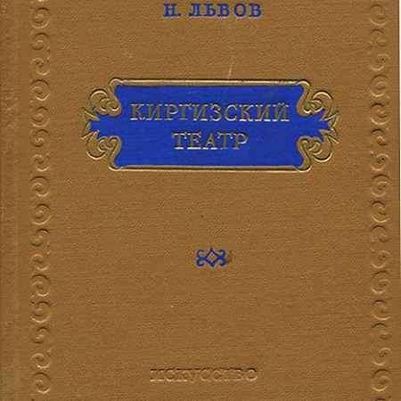 Купить Н. Львов Киргизский театр