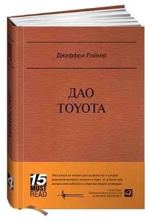"""Купить Джеффри Лайкер Книга """"Дао Toyota: 14 принципов менеджмента ведущей компании мира"""" (серия 15 Must Read)"""