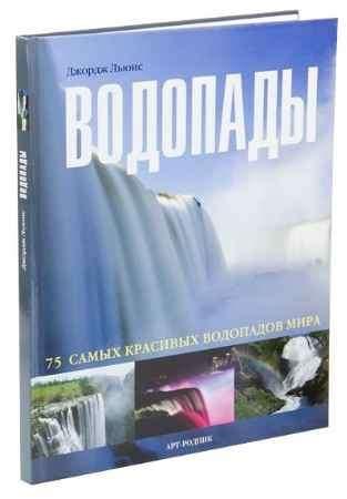 """Купить Джордж Льюис Книга """"Водопады. 75 самых красивых водопадов мира"""""""