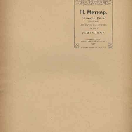 Купить Н. Метнер Метнер. 9 песен Гете. Эпиаталама. Для голоса и фортепиано