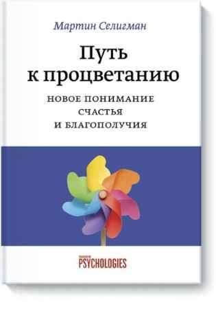 """Купить Мартин Селигман Книга """"Путь к процветанию. Новое понимание счастья и благополучия"""""""