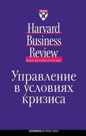 """Купить Книга """"Управление в условиях кризиса (2-е издание)"""""""