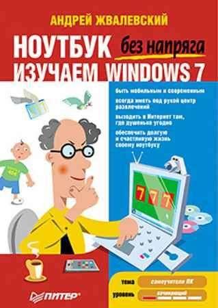 Купить Ноутбук без напряга. Изучаем Windows 7